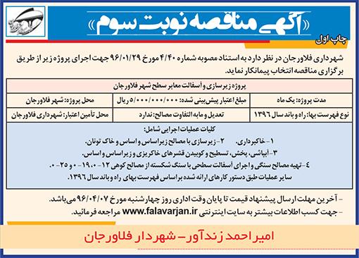 آگهی مناقصه شهرداری فلاورجان