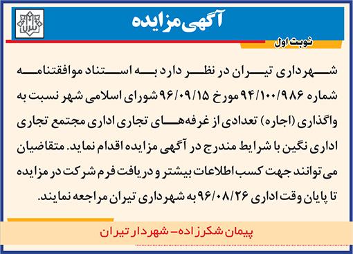 آگهی مزایده شهرداری تیران