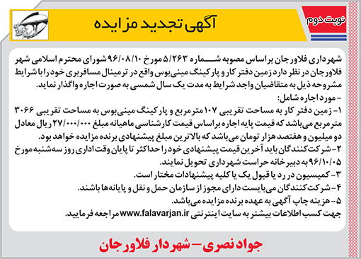 آگهی مزایده شهرداری فلاورجان