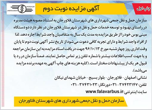آگهی مزایده حمل و نقل شهرداری فلاورجان